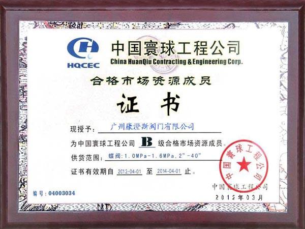 <span>环球工程市场证书</span>