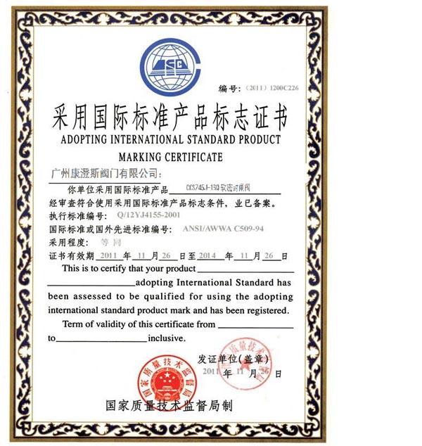 <span>国际标准证书</span>
