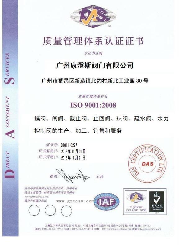 <span>质量体系认证</span>